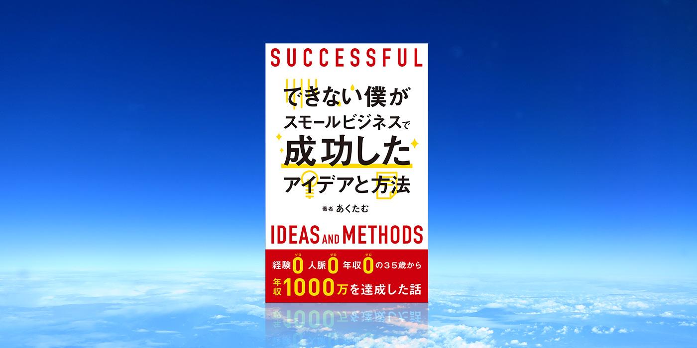 できなかった人間がスモールビジネスで成功したアイデアと方法