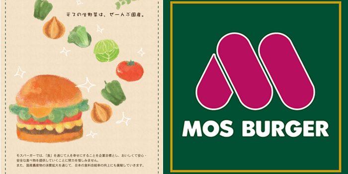 マクドナルドの復活とモスバーガーの失速。新規顧客を獲得する商品開発とは?