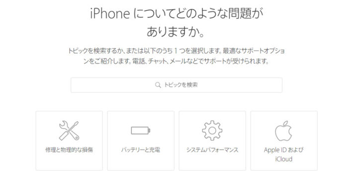 iPhoneのバッテリー交換を配送で行う方法