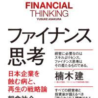 ファイナンス思考――日本企業を蝕む病と、再生の戦略論