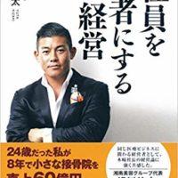 社員を勝者にする経営 単行本(ソフトカバー) – 2019/10/15 木﨑 優太 (著)