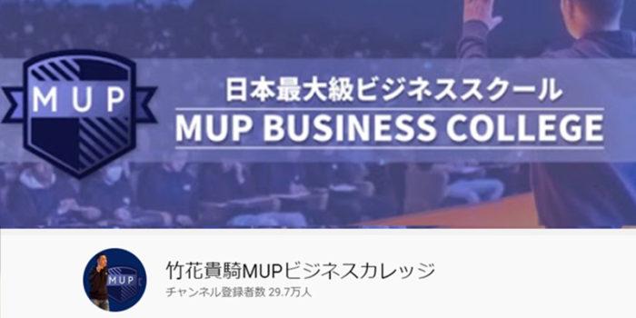 20代で日本No.1資産家 竹花貴騎さんの動画が僕の本に酷似している件