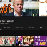 【経歴詐称疑惑】竹花貴騎さんの動画が僕の本に酷似している件【その2】